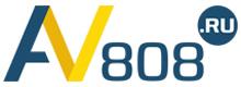 АВ 808